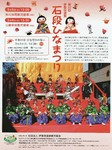 石段ひな祭り1.jpg