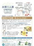 飯塚裕子作品展1.JPG